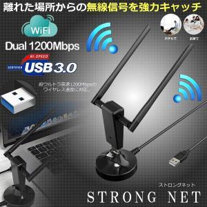 ストロングネット 無線LAN 子機 超強力アンテナ wifi 子機 超高速 USB3.0 無線LAN アダプタ 1200Mbps Windows 10 8 7 STNET kasimaw