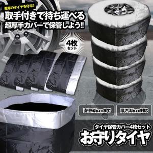 お守り タイヤカバー 4枚セット 車 保管 カー用品 φ65cm×35cm 紫外線 取っ手 持ち運び便利 4-OMATAIYA