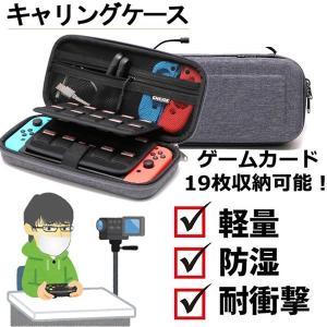 Nintendo Switch 収納バッグ 高品質 大容量 全面保護型 任天堂スイッチ ケース 収納保護 ニンテンドースイッチ カバー SWCABAR-GY|kasimaw
