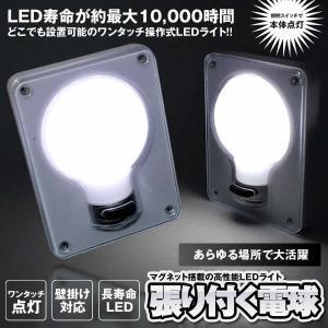 張り付く電球 LED 照明 ライト 壁掛け マグネット 廊下 階段 明るい おしゃれ コンセント不要 トイレ 洗面所 HARIDEN|kasimaw