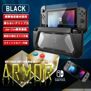 Nintendo Switch アーマーカバー セット ブラック ニンテンドースイッチ ケース ガラス フィルム アナログスティックカバー 衝撃吸収 STAROMOR-BK|kasimaw