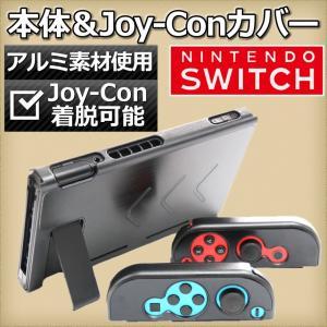 Nintendo Switch 保護カバー ケース ニンテンドー スイッチ 任天堂 プラスチック アルミ 保護カバー 収納 衝撃吸収 キズ防止 高防熱性 ブラック 黒 SWALUMI-BK kasimaw