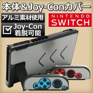Nintendo Switch 保護カバー ケース ニンテンドー スイッチ 任天堂 プラスチック アルミ 保護カバー 収納 衝撃吸収 キズ防止 高防熱性 グレー SWALUMI-GY kasimaw