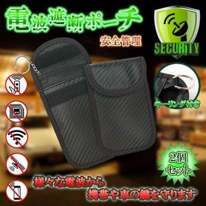 電波遮断ポーチ 2個セット セキュリティ stperカーセキュリティ ブロッキングポーチ 防犯対策 DENPAPO