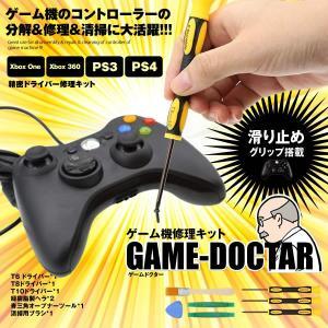 ゲームドクター トルクスドライバーT6 T8 T10 精密 ヘクスローブ オープナー Xbox コン...