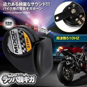 ラッパ我ギガ ホーン 車用 ラッパ 高音 警告 オートバイ バイク用 綺麗 音 迫力 12V車専用 115DB RAPGA|kasimaw