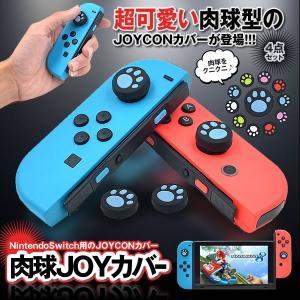 肉球 JoyCon カバー 4点セット Nintendo Switch Joy-Con スイッチ コントローラー 猫手 肉球 4-NIKUJOY|kasimaw