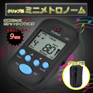 ミニ メトロノーム 電子デジタルテンポ 高ボリューム クリップ式 MINITORONOMU-BK kasimaw