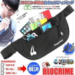 ブロックライムバッグ ブラック スキミング防止 セキュリティ ウエスト ポーチ パスポートケース 貴重品 盗難対策  旅行 防水 大容量 BLOCRIME-BK kasimaw 02