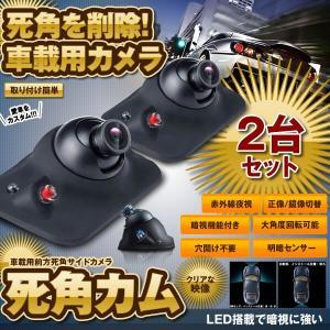 四角カム 2台セット サイドカメラ 前方 死角 車載 赤外線 夜視 正像 鏡像切替 大角度 回転可能 明暗センサー 暗視 12V 2-SIKAMU kasimaw