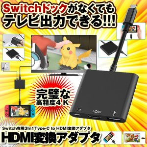 HDMI変換アダプタ Nintendo Switch 専用 3In1 Type-C to HDMI変...