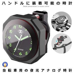 IPX7級 防水 バイク用 時計 ブラック オートバイ 自転車 用 アナログ 時計 夜光 クロック カスタム   BAIANA-BK|kasimaw