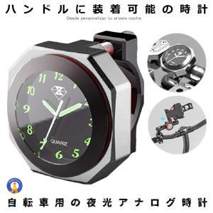 IPX7級防水バイク用時計 シルバー オートバイ 自転車 用 アナログ 時計 夜光 クロック カスタム BAIANA-SV|kasimaw