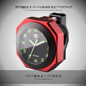 IPX7級防水バイク用時計 レッド オートバイ 自転車 用 アナログ 時計 夜光 クロック カスタム BAIANA-RD|kasimaw