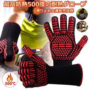 アラミド繊維と言われる超耐熱性能を持った合成繊維を使用。耐高温500℃で、高温から守る耐熱手袋です。...
