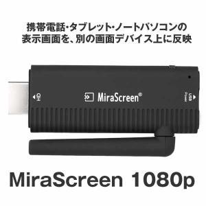 ミラースクリーンアダプタ MiraScreen 1080p DLNA Wi-Fi iPhone iPad iOS Android ドングルレシーバー ミラーリング MIRASUAA