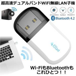 WiFi無線LAN子機 Bluetooth4.2 ワイヤレスWiFi USBアダプタ 5G 2.4G 高速 ブルートゥース コンパクト EZCast MINIWIFI|kasimaw