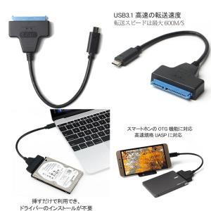 sata type-c usb 変換アダプター SATA-USB 変換ケーブル  2.5インチ SSD HDD対応 USB3.1 高速 SATADA|kasimaw|03
