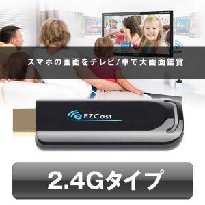 EZCast 転送器 2.4G ドングルレシーバー HDMI変換アダプタ WiFi HDMIミラーメディアプレーヤーサポート EZCAST-24