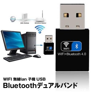 WIFI 無線lan 子機 USB Bluetooth デュアルバンド WiFi 150Mbps Bluetooth 4.0用 USB アダプタ ワイヤレス BLDYUAL|kasimaw