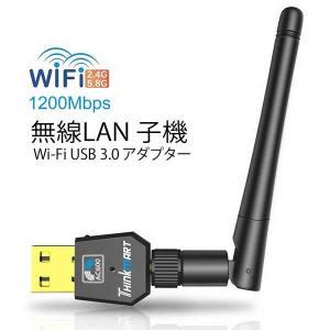 無線LAN 子機 Wi-Fi USB 2.0 アダプタ 1200Mbps 5G 867 Mbps 2.4G 300Mbps 11ac WWWIFI|kasimaw
