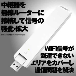 無線LAN中継器 WiFi信号増幅器 WIFIリピーター MAX 300Mbps 2.4GHz 強化拡張 MULACHU|kasimaw