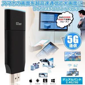 5G ワイヤレスディスプレイアダプター 2.4G  Miracast レシーバーWifi アダプタ HDMIミラーリング スマホ画面 テレビに映す Android iOS FIVEG
