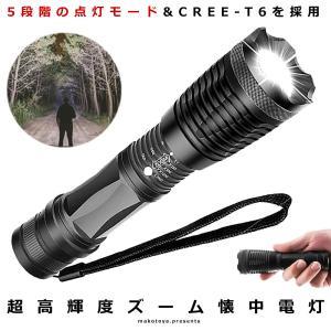 LED 懐中電灯 LEDライト ハンディライト 強力 超高輝度 ズーム 電池  停電 防災 アウトド...