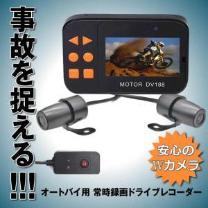 【在庫1台限り】オートバイ用 常時録画 ドライブレコーダー 前後カメラ 同時録画 2.7インチ液晶 有線 130度広角度 HDR ループ録画 G-Sensor|kasimaw