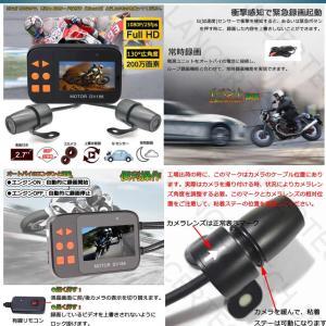 【在庫1台限り】オートバイ用 常時録画 ドライブレコーダー 前後カメラ 同時録画 2.7インチ液晶 有線 130度広角度 HDR ループ録画 G-Sensor|kasimaw|03