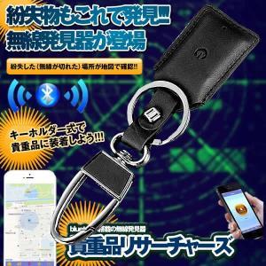 貴重品リサーチャーズ ブラック 無線 スマホ 探し物発見器 GPS アラーム 忘れ物 紛失 RISACHARS-BK|kasimaw
