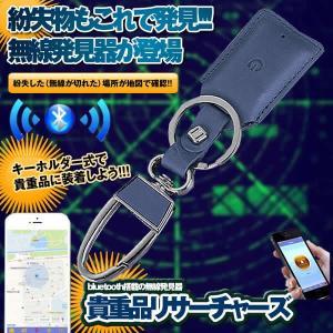 貴重品リサーチャーズ ネイビー 無線 スマホ 探し物発見器 GPS アラーム 忘れ物 紛失 RISACHARS-NV|kasimaw
