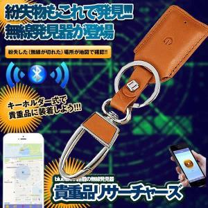貴重品リサーチャーズ ブラウン 無線 スマホ 探し物発見器 GPS アラーム 忘れ物 紛失 RISACHARS-BR|kasimaw