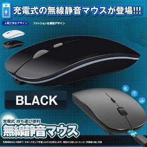 ワイヤレスマウス 静音 マウス ブラック 薄型  2.4GHz 充電式 持ち運び便利 パソコン US...
