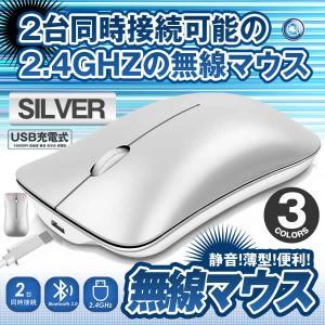 ワイヤレス 無線マウス シルバー 2.4GHz Bluetooth 無線 マウス 1600DPI 高精度 静音 光学式 超薄型 USB充電式 24HGZWIM-SV|kasimaw