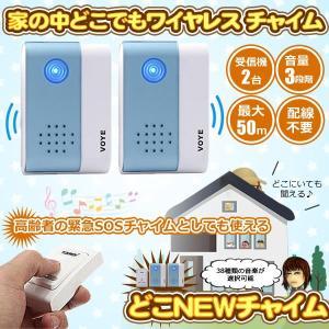 ワイヤレス チャイム 送信機1個 受信機2個セット 無線 ドアチャイム チャイム 呼び鈴 電池式 配線不要 DOKONEW
