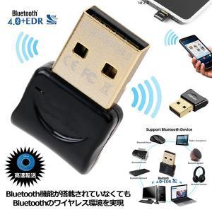 Bluetooth CSR 4.0 USB ドングル アダプター ブルートゥース USBアダプタ パソコン PC 周辺機器 BLUPC|kasimaw
