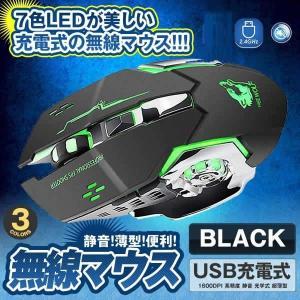 充電式 無線マウス ブラック ワイヤレスマウス 静音 ゲーミングマウス 3DPIモード 省エネ 2.4GHz 光学式 高感度 7色LEDライト JUMUMAU-BK|kasimaw
