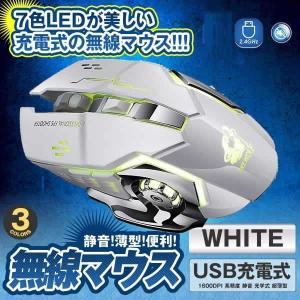 充電式 無線マウス ホワイト ワイヤレスマウス 静音 ゲーミングマウス 3DPIモード 省エネ 2.4GHz 光学式 高感度 7色LEDライト JUMUMAU-WH|kasimaw