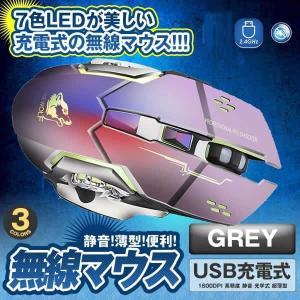 充電式 無線マウス グレー ワイヤレスマウス 静音 ゲーミングマウス 3DPIモード 省エネ 2.4GHz 光学式 高感度 7色LEDライト JUMUMAU-GY|kasimaw