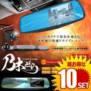 10個セット ドライブレコーダー ミラー型 2カメラ 駐車ナビ 大画面 Wカメラ 液晶 フルHD 1080P 上書き 液晶 簡単設置 車 録画 NOGIDRA kasimaw