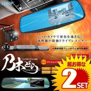 2個セット ドライブレコーダー ミラー型 2カメラ 駐車ナビ 大画面 Wカメラ 液晶 フルHD 1080P 上書き 液晶 簡単設置 車 録画 NOGIDRA kasimaw