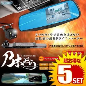 5個セット ドライブレコーダー ミラー型 2カメラ 駐車ナビ 大画面 Wカメラ 液晶 フルHD 1080P 上書き 液晶 簡単設置 車 録画 NOGIDRA kasimaw