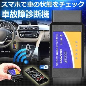 OBD2 故障診断機 車 自動車 スマホで確認できる iphone WIFI 超小型 配線不要 アプリ チェック 無線 エンジン KOSYOKAKU|kasimaw