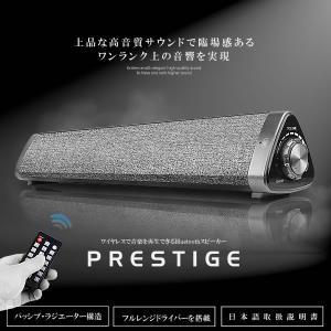 Bluetooth スピーカー PC サウンドバー 三角 ワイヤレス マイク内蔵 テレビ TV PC対応 USB AUX TFカード 高音質 PRESTIGE|kasimaw