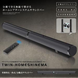 ホームシアターシステム サウンドバー TV スピーカー Bluetooth リモコン付 高音質 大音量 3種類の置き方 一体式 分離式 壁掛け 2.0ch 日本語説明書 TWINHOME|kasimaw