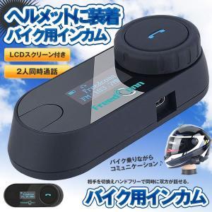 バイク用 インカム ヘルメットに装着 Bluetooth 防水 インターコム 800M LCDスクリーン付き 2人同時通話 3Riders INCABIKE|kasimaw