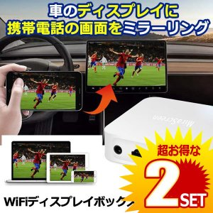 2個セット 車 WIFI ミラーリング ボックス ワイヤレスディスプレイアダプター 1080P スク...