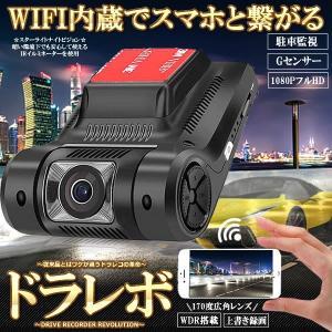 ドライブレコーダー WIFI ドラレコ HD1080P 高画質 駐車 録画 監視 170°広角 スマホ 夜間 Gセンサー DR-DH23|kasimaw