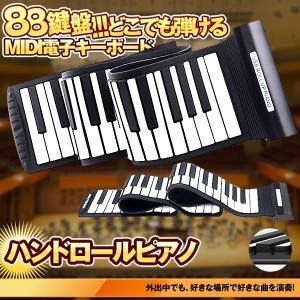 88鍵盤電子 キーボード ピアノ MIDI  キーボード シリコン製 ハンドロールピアノ USB 持ち運び 88DENKI|kasimaw